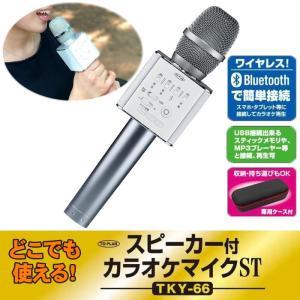 どこでも!スピーカー付カラオケマイクST Bluetooth ver.4.0対応 東京企画販売 TKY-66|konan