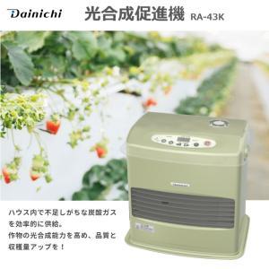 園芸用 光合成促進機 ファンヒーター型 作物の光合成能力を高め品質と収穫量アップを ダイニチ RA-43K-G|konan