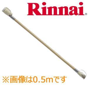 Rinnai タイマー付器具専用ガスホース【都市ガス12A13A・プロパンガスLP兼用】 5m リンナイ RGH-50K
