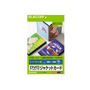 エレコム DVDトールケースカード EDT-SDVDT1 EDT-SDVDT1|konan