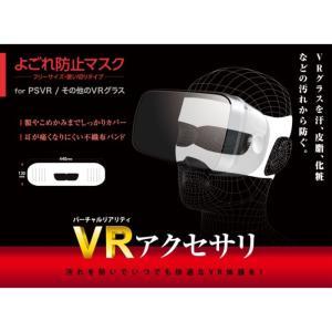 代引不可 VRよごれ防止マスク ホワイト エレコム VR-MS50|konan