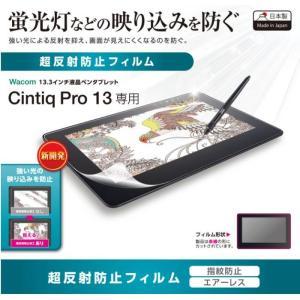 Wacom Cintiq Pro 13 用 ワコム 液晶ペンタブレット 液晶保護フィルム 超反射防止...