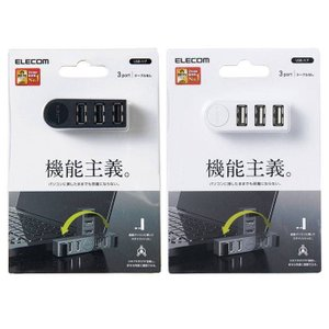 代引不可 USBハブ 機能主義 直挿し3ポート バスパワー 480Gbps USB2.0 充電 高速データ転送 エレコム U2H-TZ325B konan