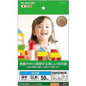 エレコム 光沢紙 美しい光沢紙/光沢写真用紙/...の関連商品4