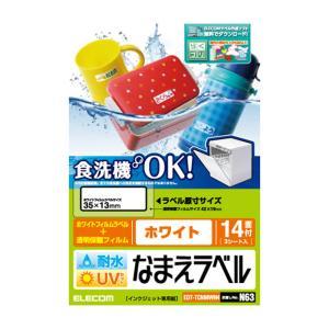 耐水耐候なまえラベル 食洗機にも対応 UVカット機能付き ホワイト 35×13mm:42枚(14面×3シート) エレコム EDT-TCNMWH4|konan