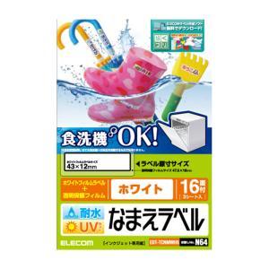 耐水耐候なまえラベル 食洗機にも対応 UVカット機能付き ホワイト 43×12mm:48枚(16面×3シート) エレコム EDT-TCNMWH5|konan