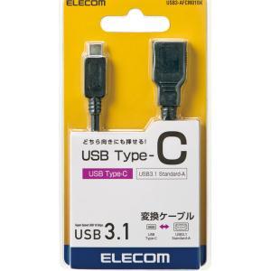 代引不可 USB Type-C変換 ケーブル ブラック エレコム USB3-AFCM01BK|konan