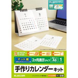 カレンダーキット マット 卓上2ヶ月表示タイプ エレコム EDT-CALA6WNW|konan