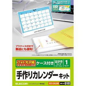 カレンダーキット フォト光沢 透明ケースタイプ エレコム EDT-CALH6K|konan