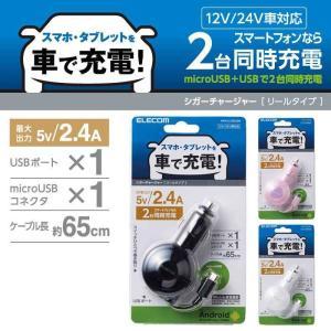 2.4A 巻取りDC充電器 micro&USB 車載充電器 MicroUSBとUSBポートを搭載 最大2.4A出力 2台同時充電 エレコム MPA-CCM03|konan