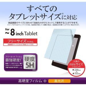 タブレット汎用/フリーカット液晶保護フィルム(8インチ・硬度...