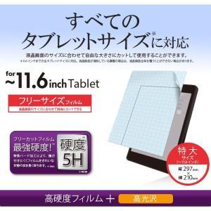 タブレット汎用/フリーカット液晶保護フィルム(11.6インチ...