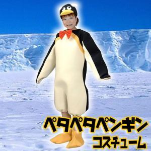 【アウトレット(保証なし)】ペタペタペンギン ペンギン 着ぐるみ コスチューム  パーティ イベント 宴会 ジグ 4413 konan