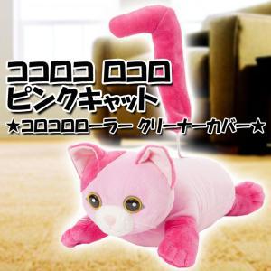 あすつく コロコロローラーカバー ピンクキャット コロコロローラー コロコロクリーナー カバー 猫 ぬいぐるみ ジグ 1218|konan