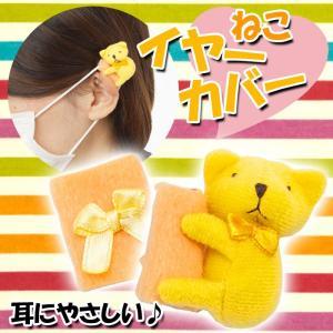 イヤーカバー ねこ ミニぬいぐるみ マスクのひもカバー イヤークッション 耳の痛み軽減 小物 雑貨 風邪 花粉 予防アイテム ジグ 1221|konan