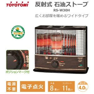 石油ストーブ 反射式 木造8畳・コンクリート11畳まで 広くお部屋を暖めるワイドタイプ 木目 暖房 防寒 トヨトミ RS-W30H(M)|konan