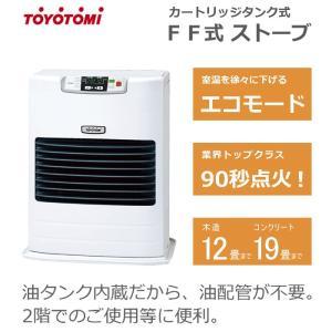 FF式ストーブ カートリッジ式 油タンク内蔵 (木造12畳・コンクリート19畳まで)  暖房 防寒 ホワイト トヨトミ FF-45GT(W)|konan