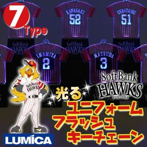 SoftBank HAWKS 光るユニフォーム フラッシュキーチェーン 全7選手 福岡ソフトバンクホークス キーホルダー LUMICA LUMICA-005|konan