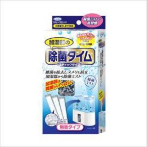 加湿器専用洗浄剤 加湿器の除菌タイム スティックタイプ 10...