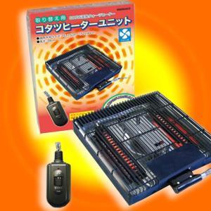 ヒーターユニット 600W 手元コントローラー付 こたつ用 取替えヒーター 炬燵 火燵 クレオ NN8064ACE