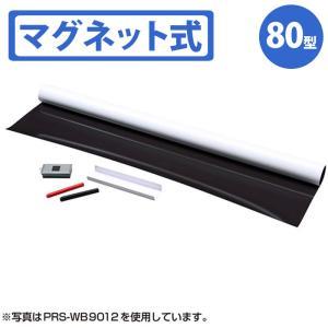 代引不可 プロジェクタースクリーン マグネット式 80型相当 マグネット式プロジェクタースクリーン サンワサプライ PRS-WB9018|konan