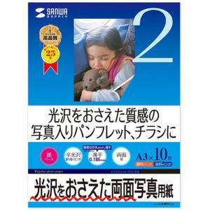 .光をおさえて両面に印刷できるマット調の光沢紙 インクジェット用両面写真用紙(半光沢A3サイズ) サンワサプライ JP-EK4RVA3N|konan
