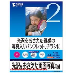 .光沢をおさえた両面写真用紙 インクジェット両面写真用紙・半光沢(A4サイズ) サンワサプライ JP-EK4RVA4N|konan