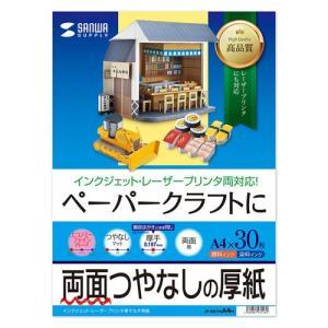 ペーパークラフトに最適 インクジェットプリンタ用厚紙(厚手・A4サイズ・30枚入り) サンワサプライ JP-EM1NA4N|konan