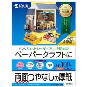 ペーパークラフトに最適 インクジェットプリンタ用厚紙(厚手・A4サイズ・100枚入り) サンワサプライ JP-EM1NA4N-100 konan