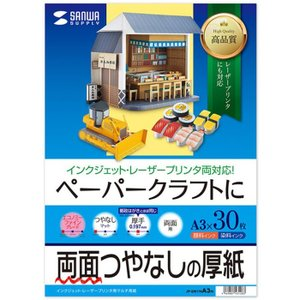 ペーパークラフトに最適 インクジェットプリンタ用厚紙(厚手・A3サイズ・30枚入り) サンワサプライ JP-EM1NA3N|konan