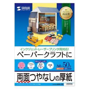 ペーパークラフトに最適 インクジェットプリンタ用厚紙(厚手・A4サイズ・50枚入り) サンワサプライ JP-EM1NA4N-50|konan