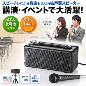 会議 講義 セミナー イベント パーティなどで手軽に使えるマイク付き拡声器スピーカー 持ち運び便利なハンドル付き 専用バッグ付き サンワサプライ MM-SPAMP|konan