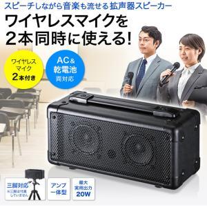 ワイヤレスマイク2本の同時使用に対応した会議や講義、イベントなどで手軽に使える拡声器スピーカー サンワサプライ MM-SPAMP7|konan