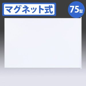 代引不可 プロジェクタースクリーン マグネット式 表示サイズ1730×1130mm 黒板に貼りやすいマグネット式スクリーン サンワサプライ PRS-WB1218M|konan