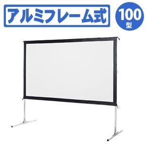 代引不可 プロジェクタースクリーン 組み立てが簡単なアルミフレーム式 100型相当(100インチ・軽量・折りたたみ) サンワサプライ PRS-AF100|konan