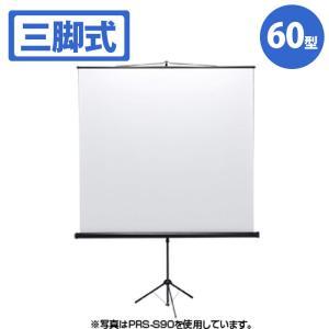 代引不可 プロジェクタースクリーン 三脚式 60型相当 三脚式のプロジェクタースクリーン コンパクトに収納でき持ち運びも簡単 サンワサプライ PRS-S60|konan