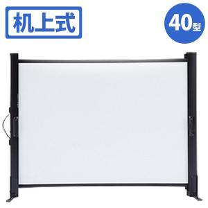 代引不可 モバイルスクリーン 40型相当 デスクの上に置いて使えるプロジェクタースクリーン 軽量で持ち運びも簡単 サンワサプライ PRS-M40|konan