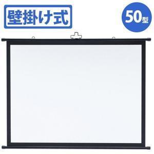 【代引不可】プロジェクタースクリーン 壁掛け式 50型相当 シンプルな壁掛け仕様のプロジェクタースクリーン アスペクト比4:3 サンワサプライ PRS-KB50|konan