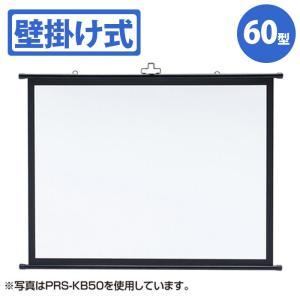 【代引不可】プロジェクタースクリーン 壁掛け式 60型相当 シンプルな壁掛け仕様のプロジェクタースクリーン アスペクト比4:3 サンワサプライ PRS-KB60|konan