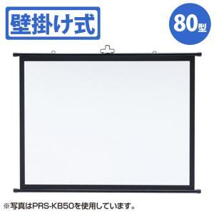 【代引不可】プロジェクタースクリーン 壁掛け式 80型相当 シンプルな壁掛け仕様のプロジェクタースクリーン アスペクト比4:3 サンワサプライ PRS-KB80|konan