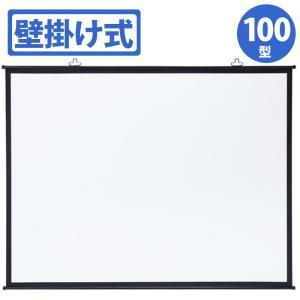 【代引不可】プロジェクタースクリーン 壁掛け式 100型相当 シンプルな壁掛け仕様のプロジェクタースクリーン アスペクト比4:3 サンワサプライ PRS-KB100|konan