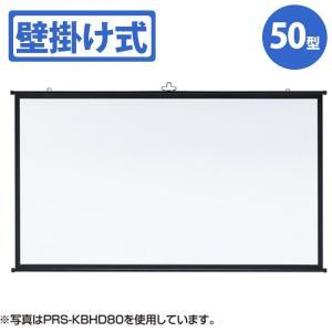 【代引不可】プロジェクタースクリーン 壁掛け式 50型相当 シンプルな壁掛け仕様のプロジェクタースクリーン アスペクト比16:9 サンワサプライ PRS-KBHD50|konan