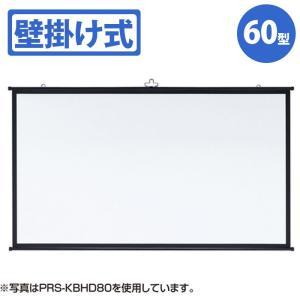【代引不可】プロジェクタースクリーン 壁掛け式 60型相当 シンプルな壁掛け仕様のプロジェクタースクリーン アスペクト比16:9 サンワサプライ PRS-KBHD60|konan