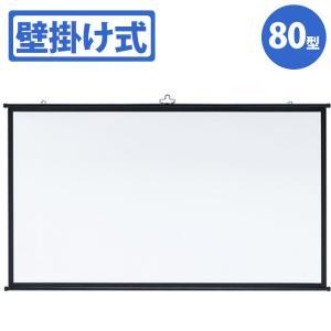 【代引不可】プロジェクタースクリーン 壁掛け式 80型相当 シンプルな壁掛け仕様のプロジェクタースクリーン アスペクト比16:9 サンワサプライ PRS-KBHD80|konan