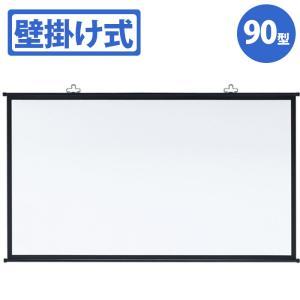 【代引不可】プロジェクタースクリーン 壁掛け式 90型相当 シンプルな壁掛け仕様のプロジェクタースクリーン アスペクト比16:9 サンワサプライ PRS-KBHD90|konan