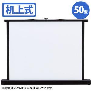 代引不可 プロジェクタースクリーン 机上式 50型相当 軽量でスマートな机上式プロジェクタースクリーン サンワサプライ PRS-K50K|konan