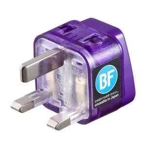 世界の特殊な電源プラグ形状に変換できる変換アダプタ BFタイプ 海外電源変換アダプタ エレプラグW-...