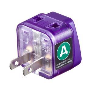 世界の特殊な電源プラグ形状に変換できる変換アダプタ Aタイプ 海外電源変換アダプタ エレプラグW-A...