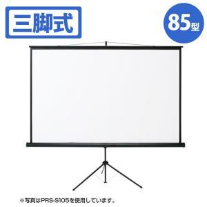 代引不可 プロジェクタースクリーン 三脚式 85型相当 三脚式のプロジェクタースクリーン コンパクトに収納でき持ち運びも簡単 サンワサプライ PRS-S85|konan