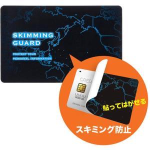 非接触ICカードなどを携帯電話などからスキミングされないようにガード スキミング防止カード(貼って剥がせるタイプ) サンワサプライ LB-SL3SB|konan